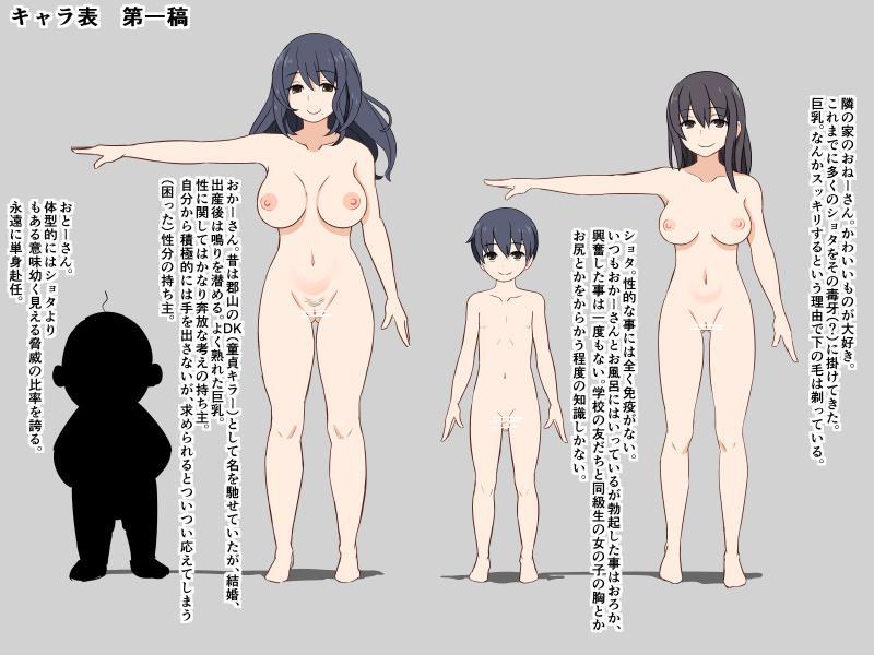 Shota ga Neteiru Onee-san ni Iroiro shichau Ohanashi 58