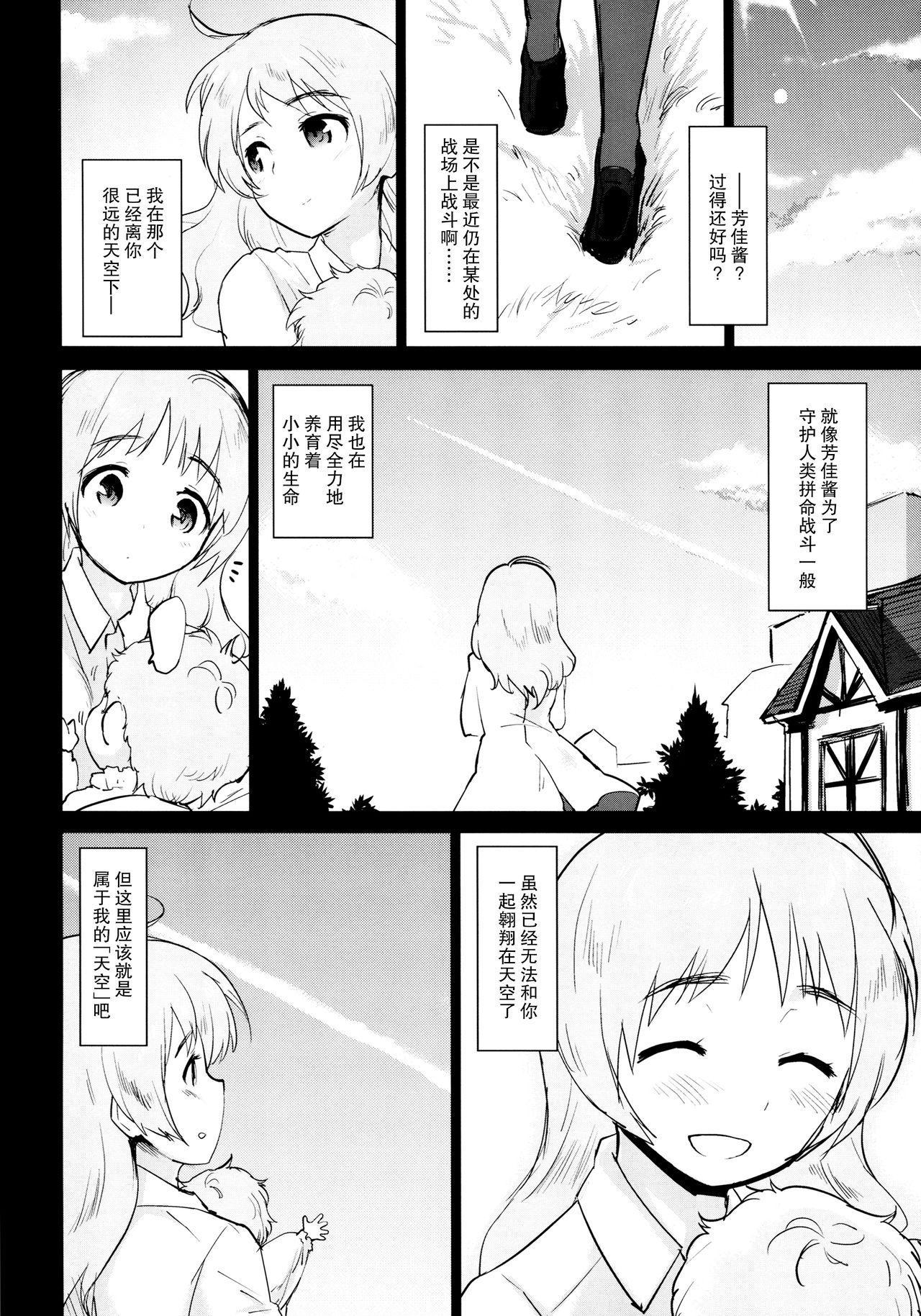 Closed Sky Vol. 1&2 24