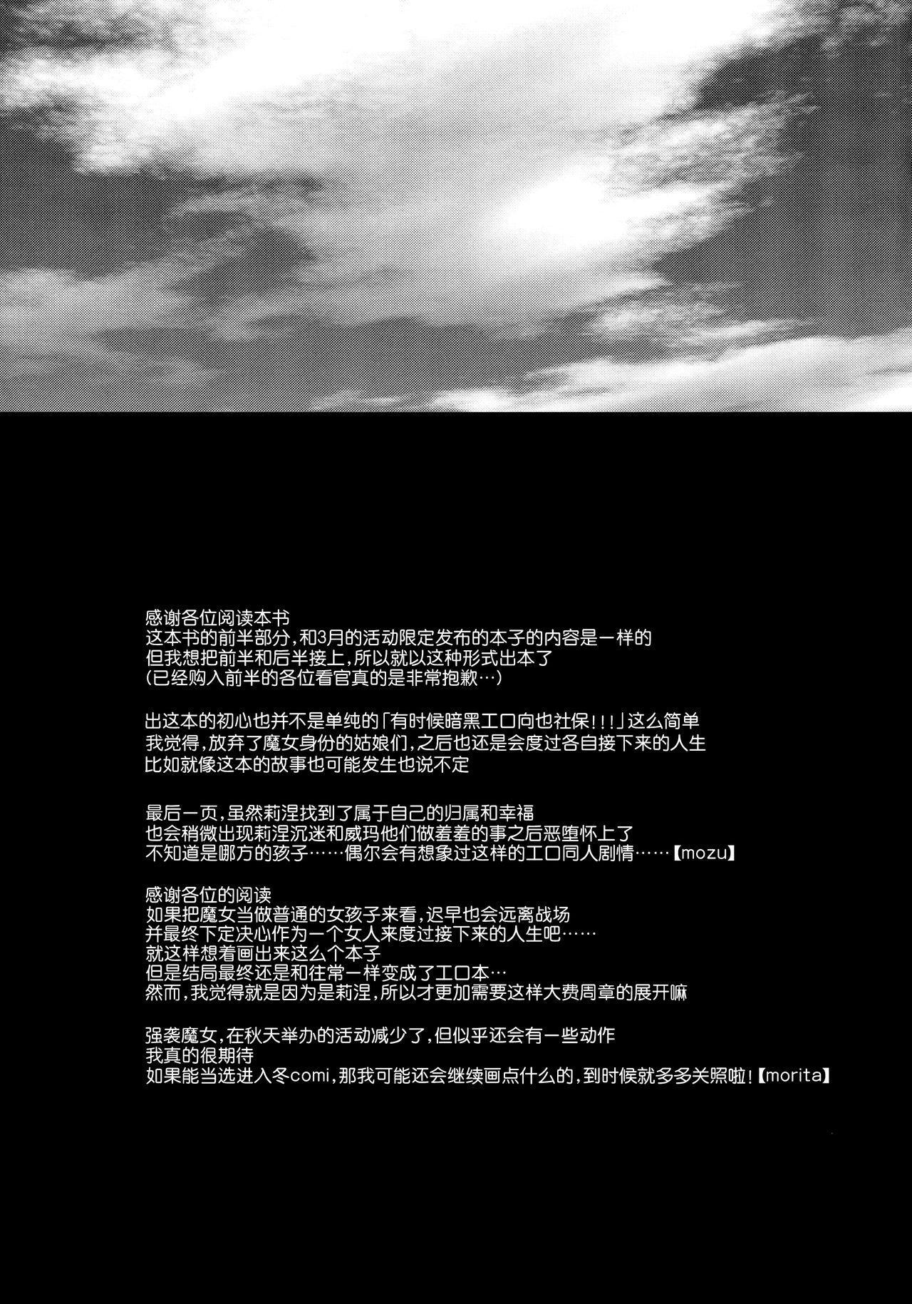 Closed Sky Vol. 1&2 25