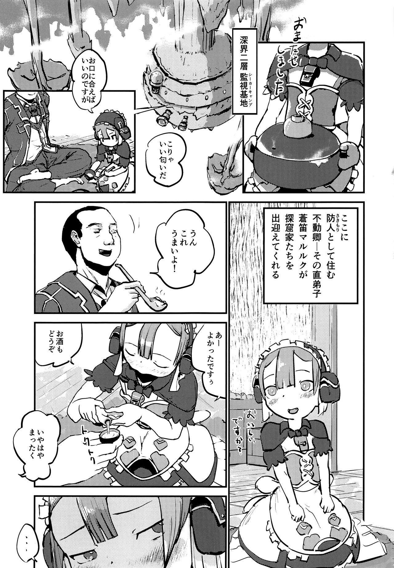Shounen Maid wa Muttsuri Sukebe 1