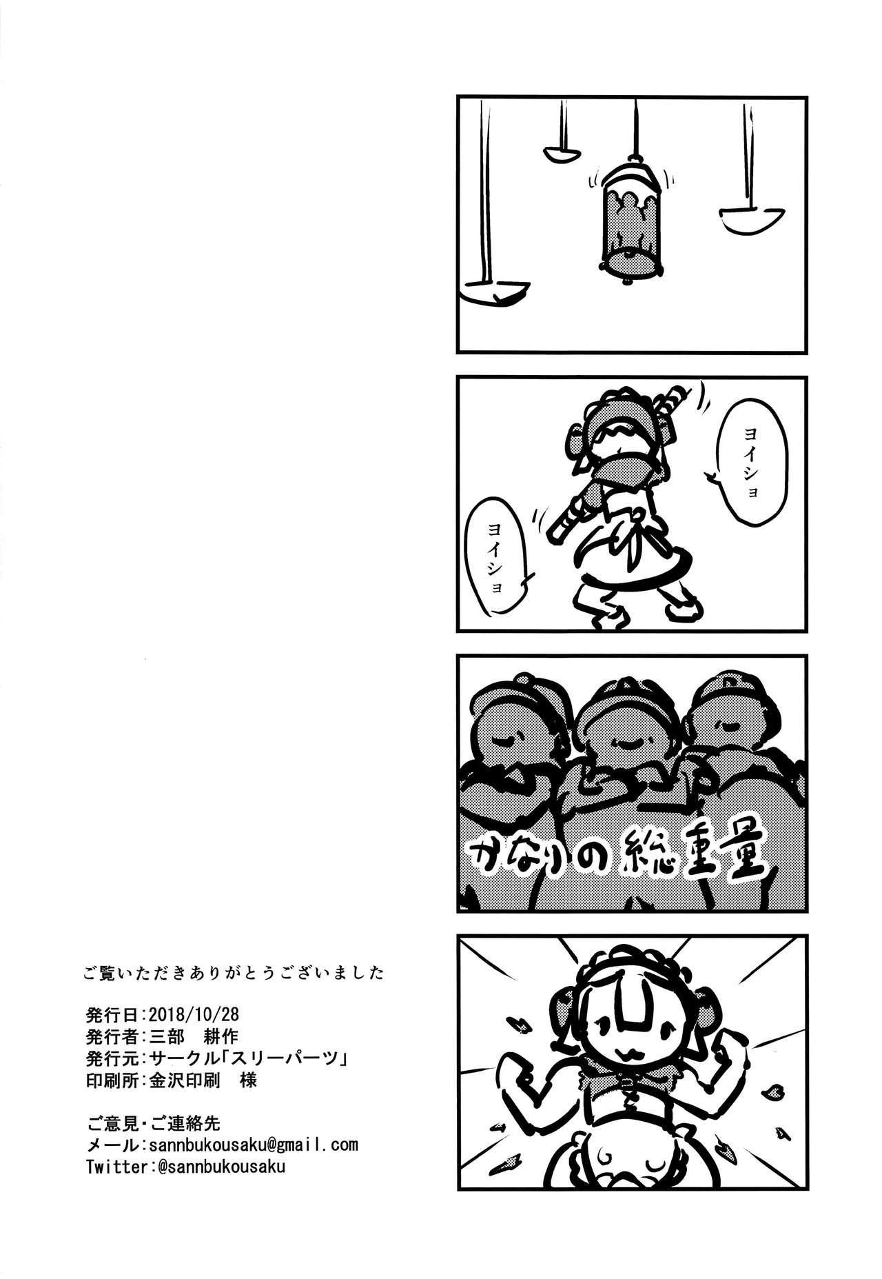 Shounen Maid wa Muttsuri Sukebe 24