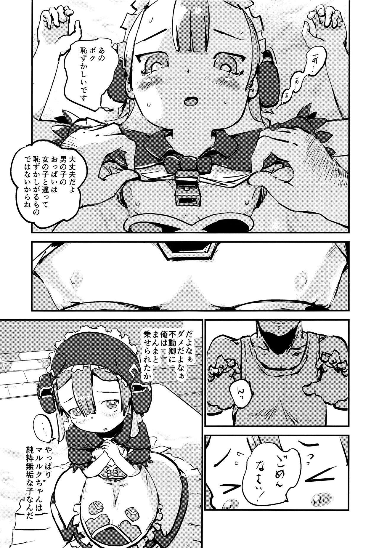 Shounen Maid wa Muttsuri Sukebe 5