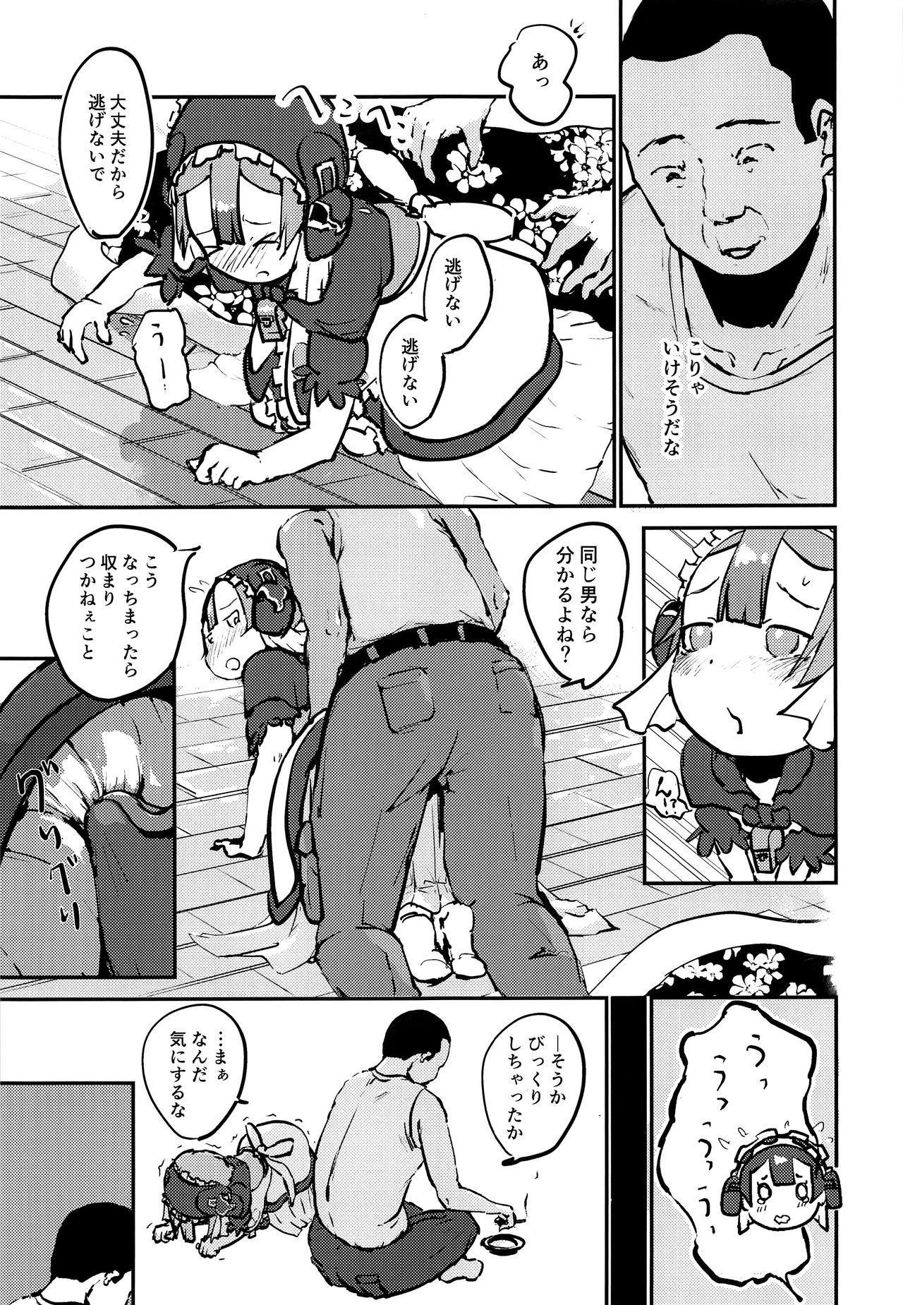 Shounen Maid wa Muttsuri Sukebe 7