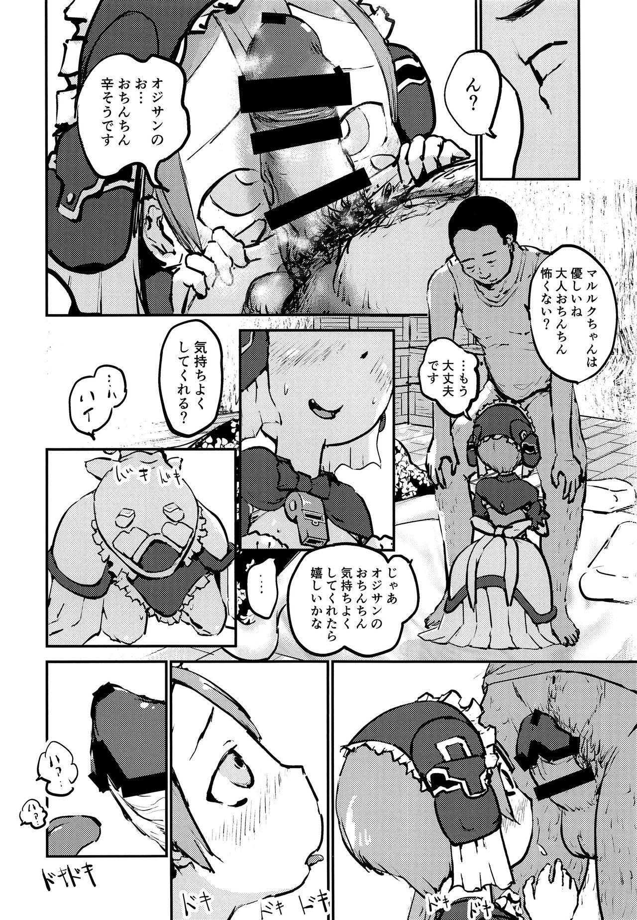 Shounen Maid wa Muttsuri Sukebe 8