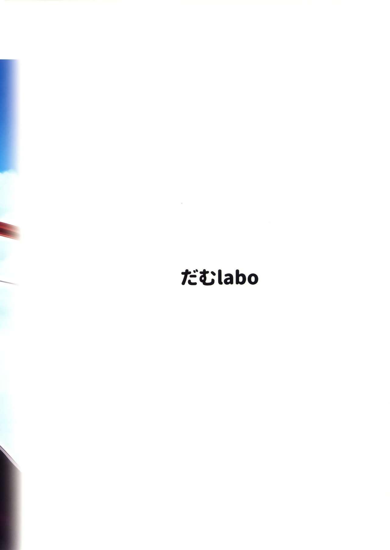 """Lv. 1 no Kimi ga Suki.""   ""I'd Love You Even If You Were Level One."" 33"