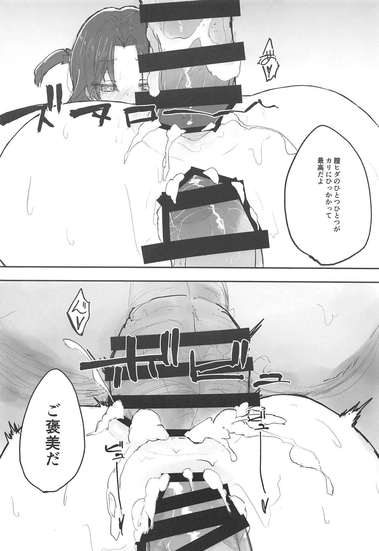 Ai-chan o Mechakucha ni Suru Hon 16