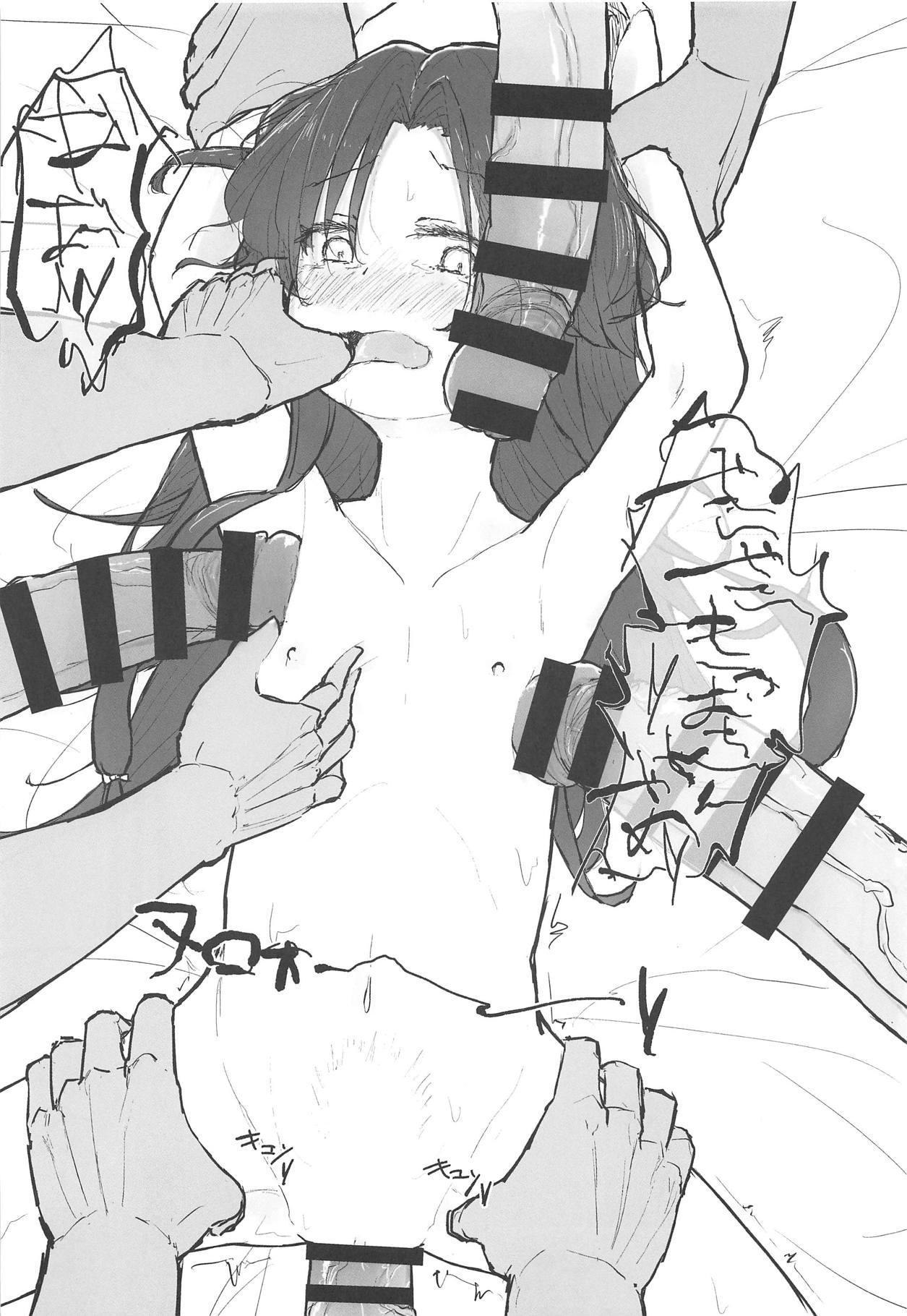 Ai-chan o Mechakucha ni Suru Hon 18