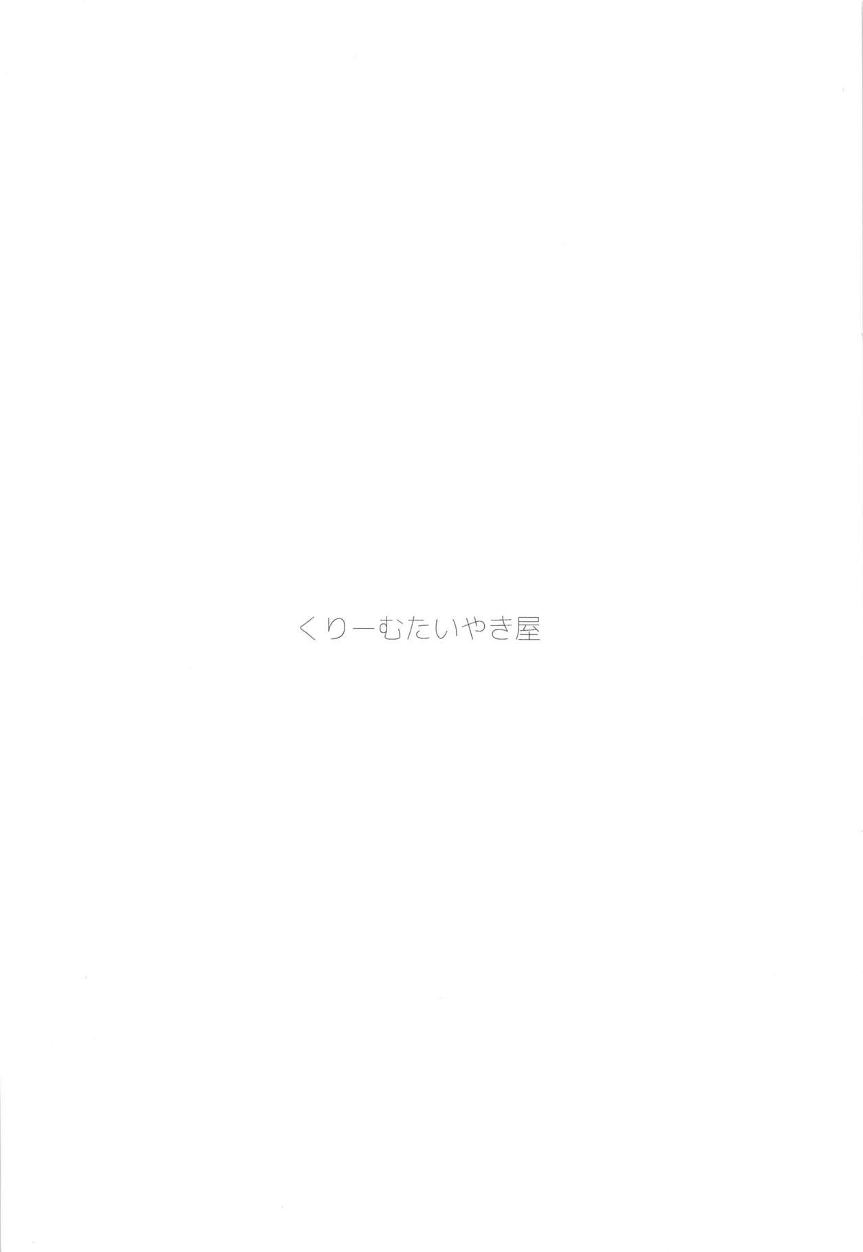 Ai-chan o Mechakucha ni Suru Hon 21