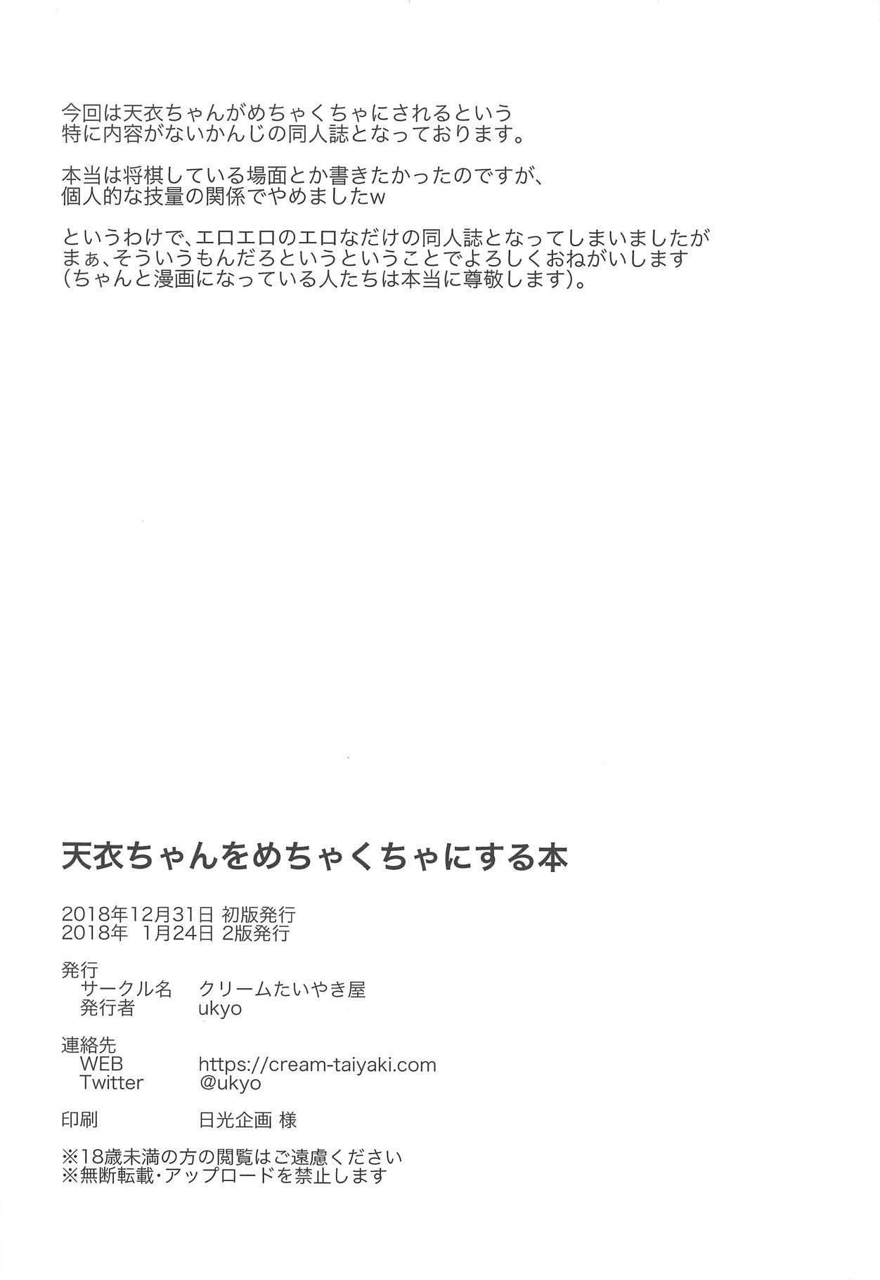 Ai-chan o Mechakucha ni Suru Hon 2