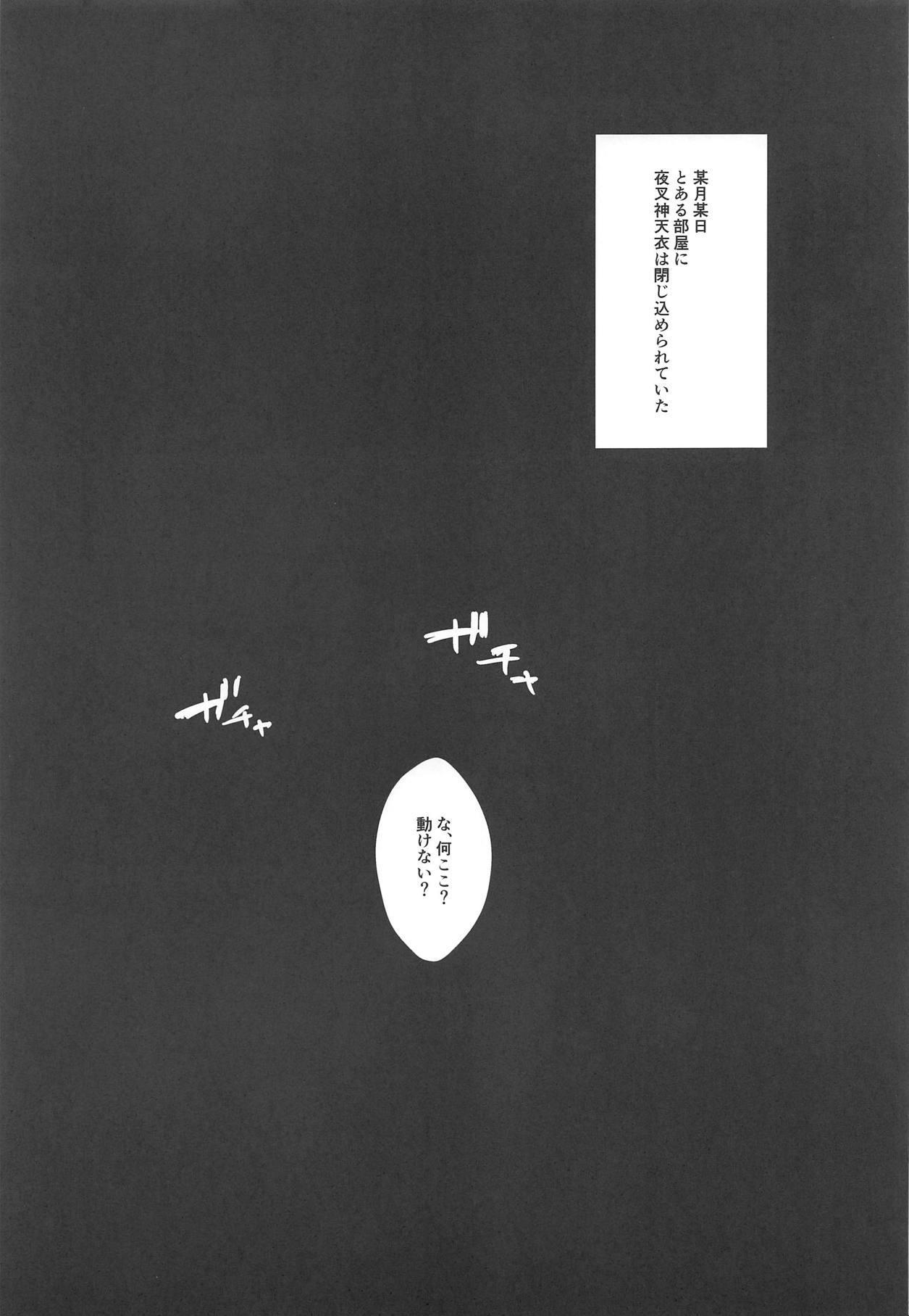 Ai-chan o Mechakucha ni Suru Hon 3