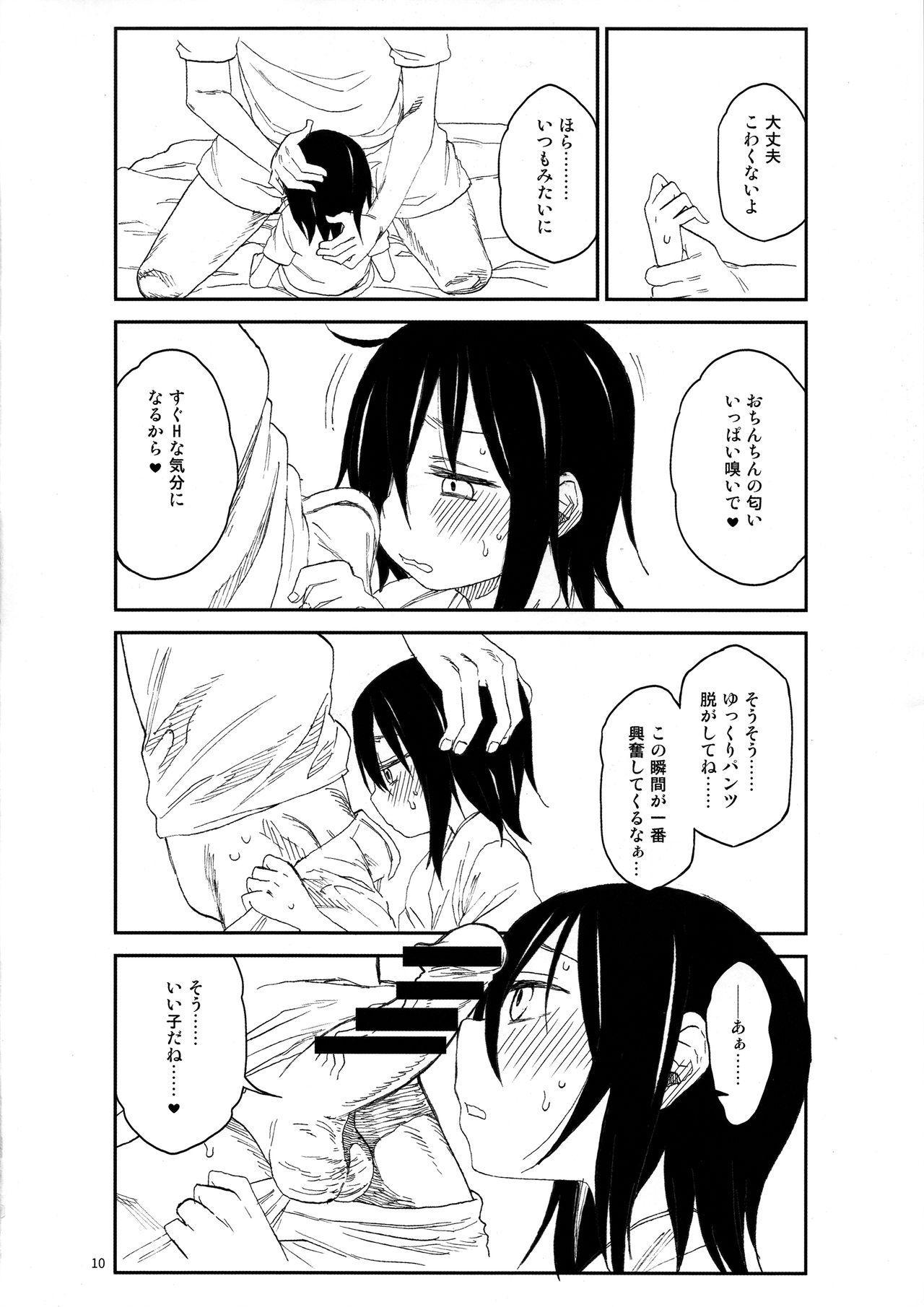 Tonari no Mako-chan Vol. 3 9