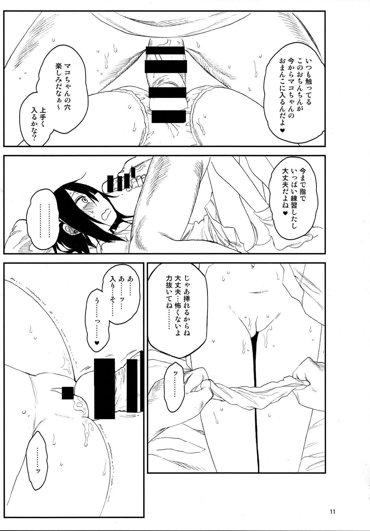 Tonari no Mako-chan Vol. 3 10
