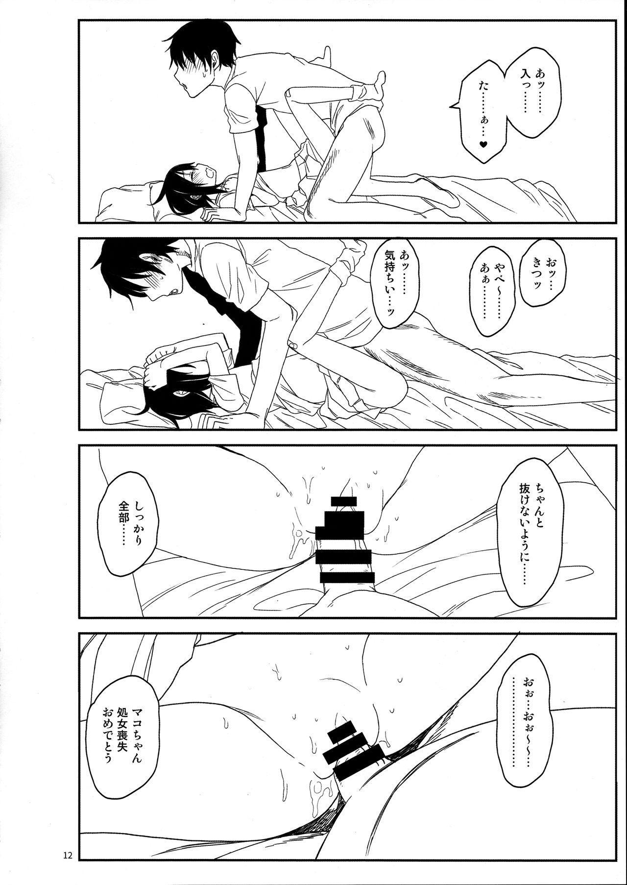 Tonari no Mako-chan Vol. 3 11