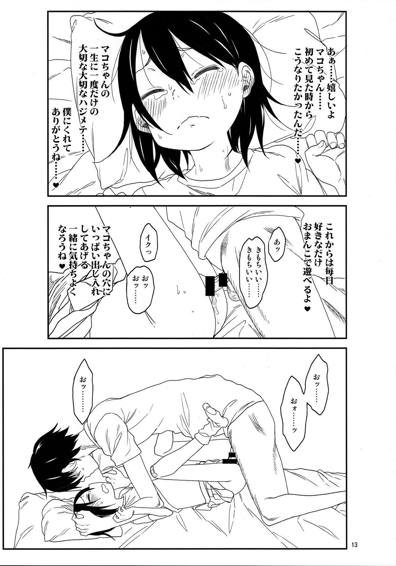 Tonari no Mako-chan Vol. 3 12