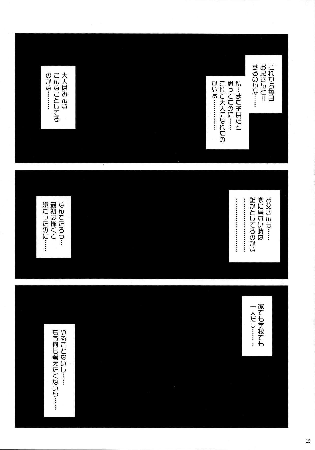 Tonari no Mako-chan Vol. 3 14