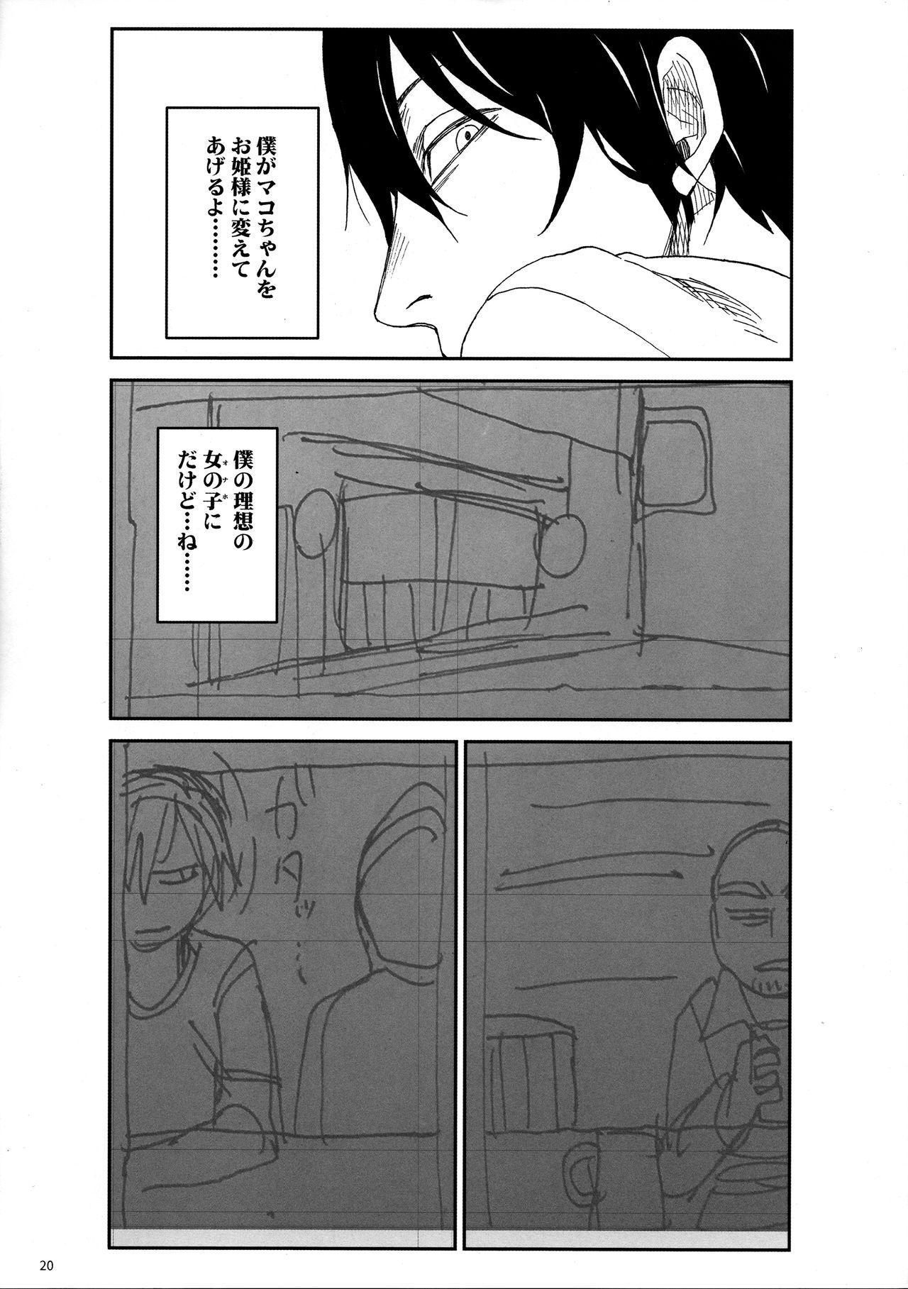 Tonari no Mako-chan Vol. 3 19