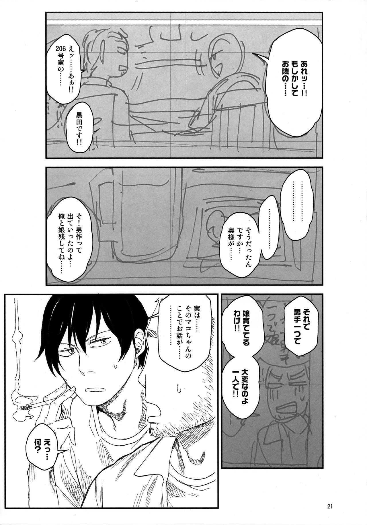 Tonari no Mako-chan Vol. 3 20