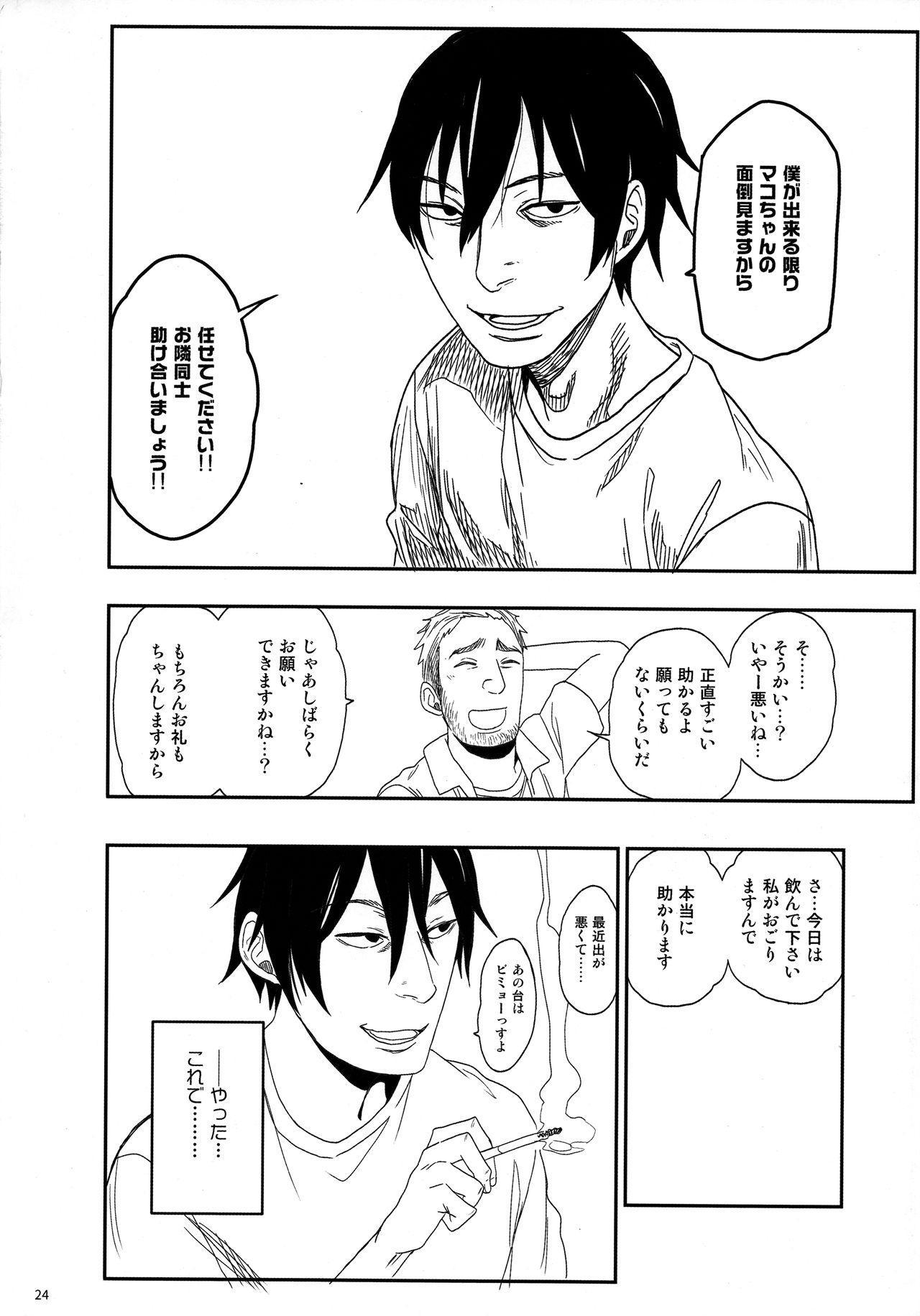 Tonari no Mako-chan Vol. 3 23
