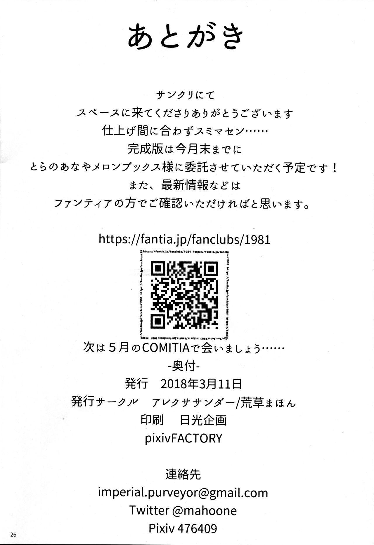 Tonari no Mako-chan Vol. 3 25
