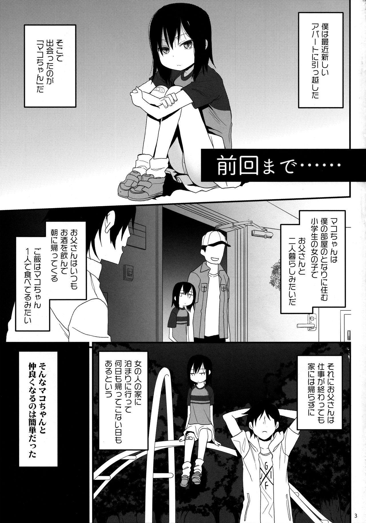 Tonari no Mako-chan Vol. 3 2