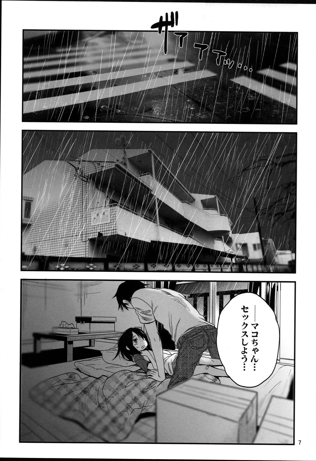Tonari no Mako-chan Vol. 3 6