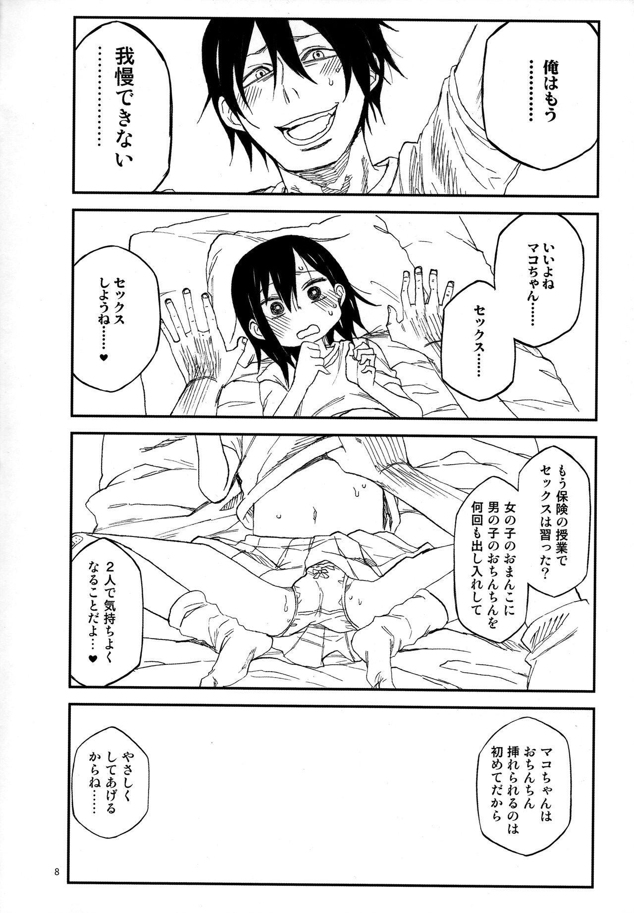 Tonari no Mako-chan Vol. 3 7
