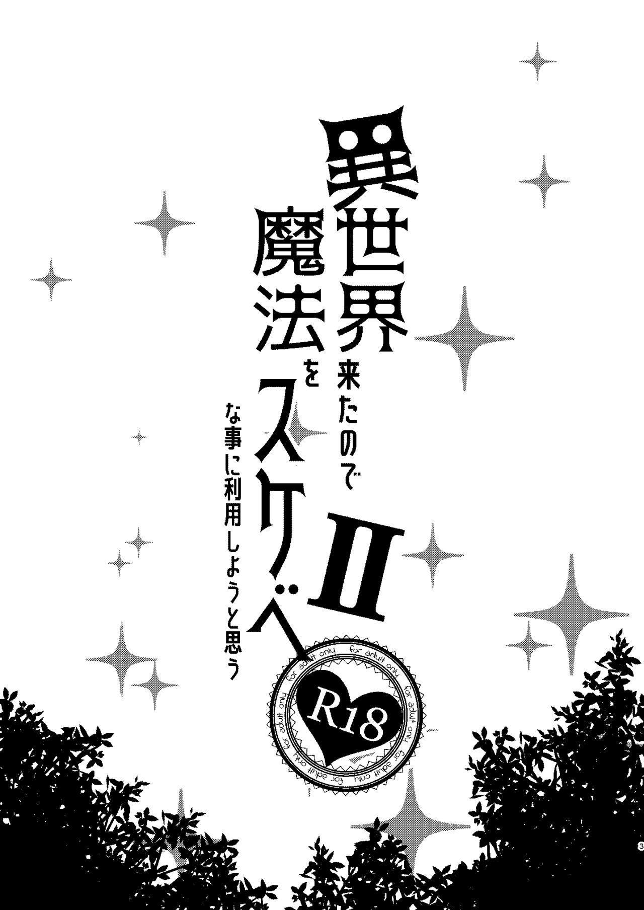 Isekai Kita no de Mahou o Sukebe na Koto ni Riyou Shiyou to Omou II 1