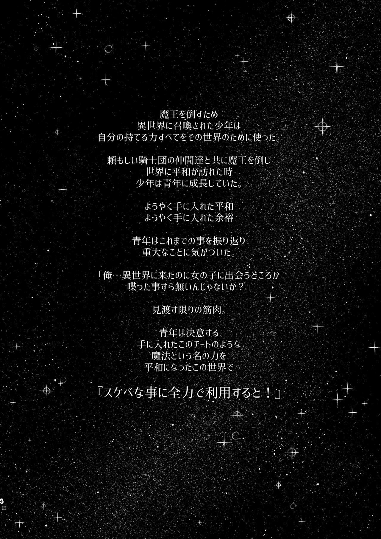 Isekai Kita no de Mahou o Sukebe na Koto ni Riyou Shiyou to Omou II 2