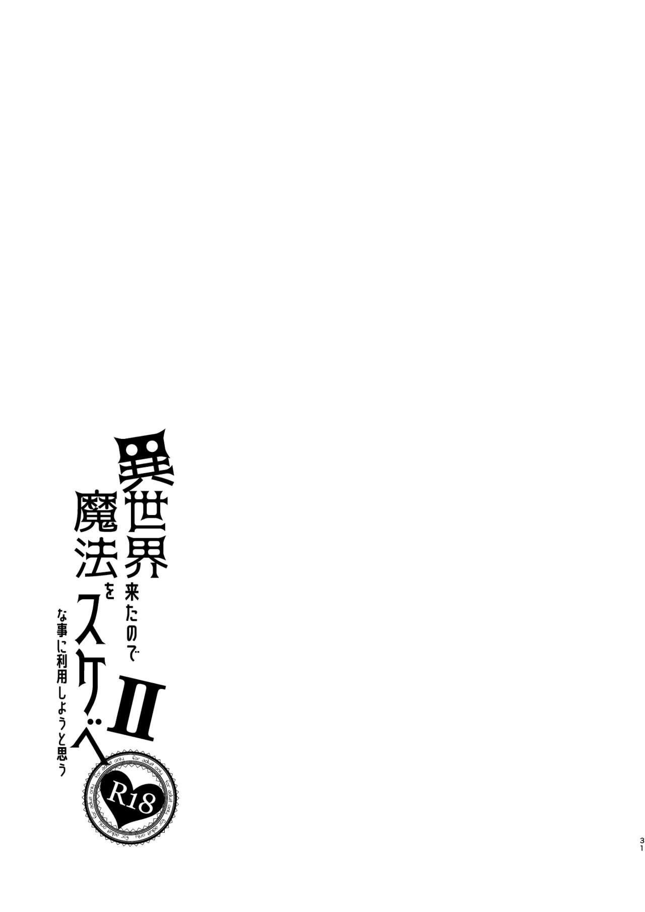 Isekai Kita no de Mahou o Sukebe na Koto ni Riyou Shiyou to Omou II 29