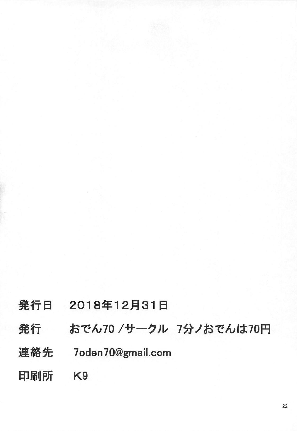 Tokuban Saimin Idol 19