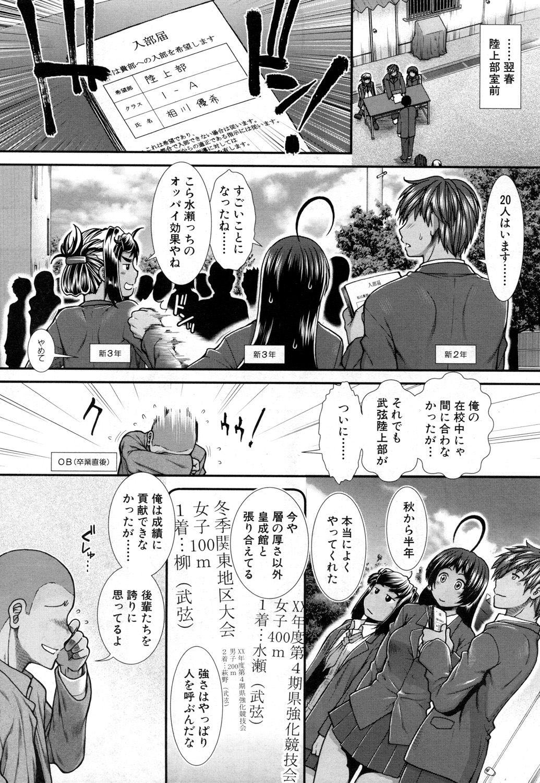 COMIC Mugen Tensei 2019-01 111
