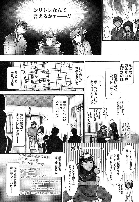 COMIC Mugen Tensei 2019-01 113