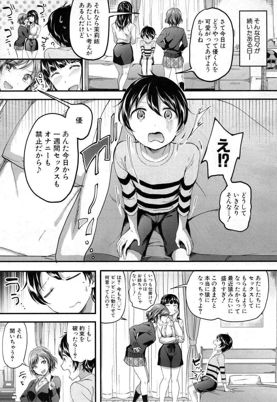 COMIC Mugen Tensei 2019-01 121
