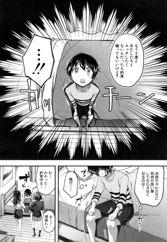 COMIC Mugen Tensei 2019-01 122
