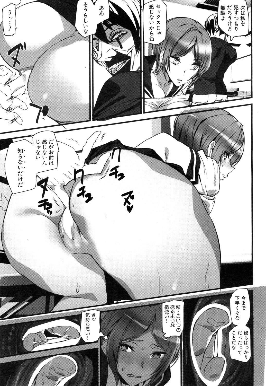 COMIC Mugen Tensei 2019-01 157