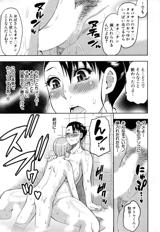 COMIC Mugen Tensei 2019-01 15