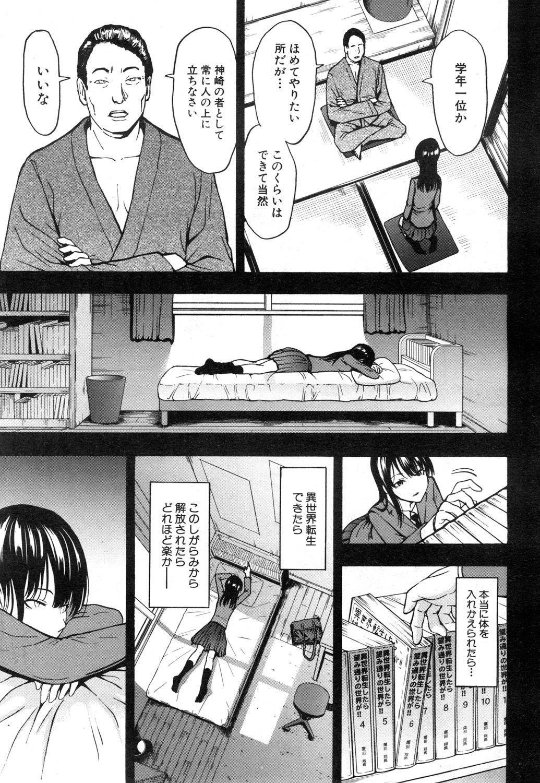COMIC Mugen Tensei 2019-01 179