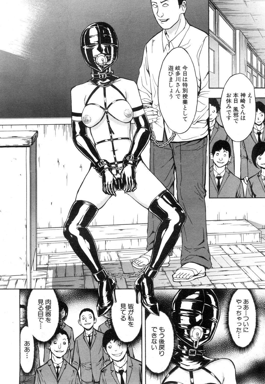COMIC Mugen Tensei 2019-01 194