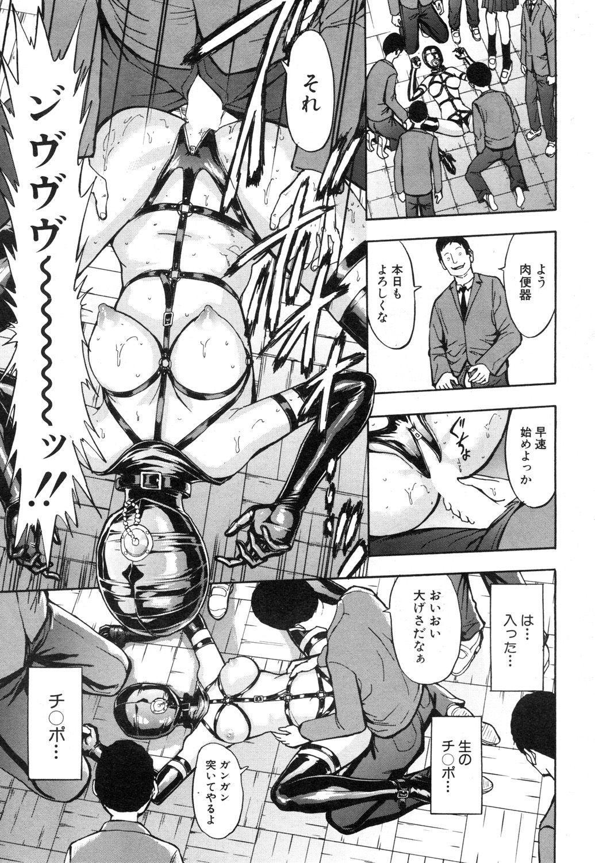 COMIC Mugen Tensei 2019-01 195