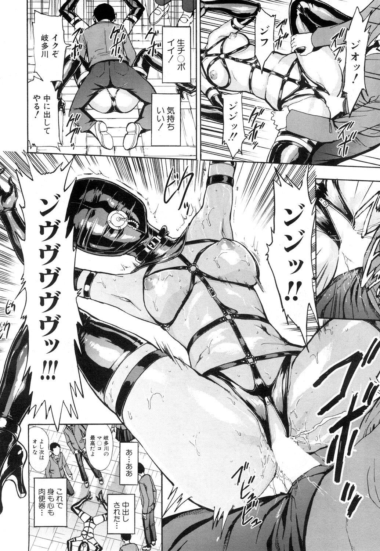 COMIC Mugen Tensei 2019-01 196