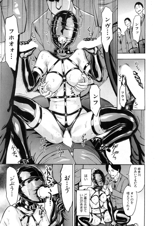 COMIC Mugen Tensei 2019-01 197