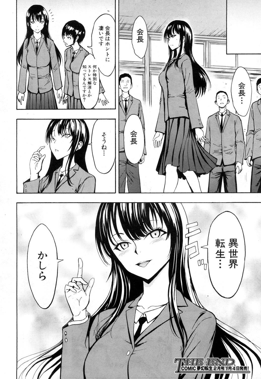 COMIC Mugen Tensei 2019-01 204