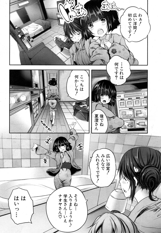 COMIC Mugen Tensei 2019-01 207