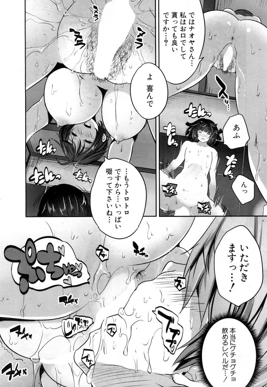 COMIC Mugen Tensei 2019-01 230