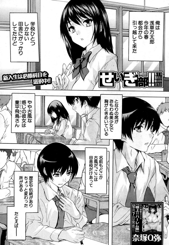 COMIC Mugen Tensei 2019-01 237