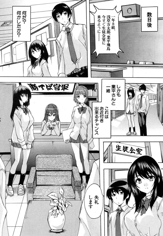 COMIC Mugen Tensei 2019-01 239