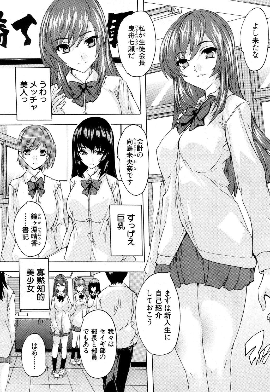 COMIC Mugen Tensei 2019-01 240