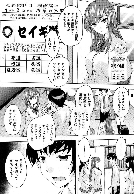 COMIC Mugen Tensei 2019-01 241