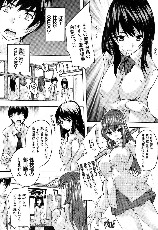 COMIC Mugen Tensei 2019-01 243