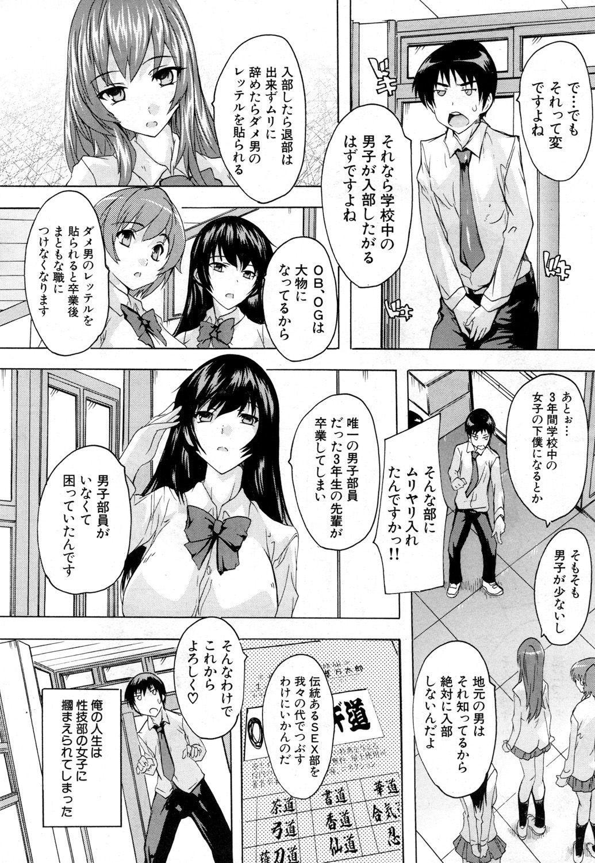 COMIC Mugen Tensei 2019-01 245